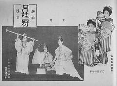 Kamogawa Odori 1941 005 (cdowney086) Tags: kamogawaodori pontocho onoe vintage 1940s    geiko geisha