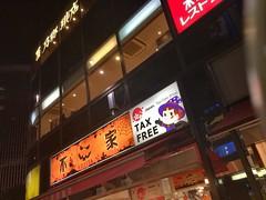 FUJIYA Halloween 2016 01 (HAMACHI!) Tags: tokyo 2016 japan ginza halloween night fujiya