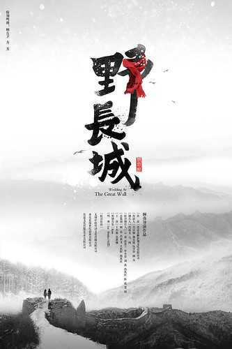 """OWTFF 2016 Best Story and Screenplay Award Winner """"Wedding At the Great Wall"""""""