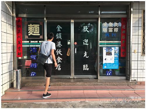 金鎖港飲食店02.jpg