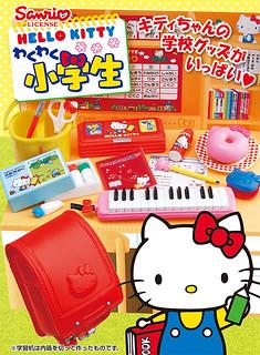 不想上學但卻超想擁有的凱蒂貓小學生專用雜貨模型~!
