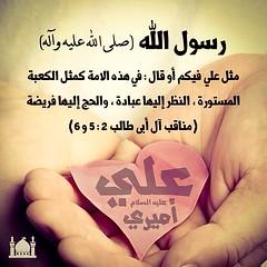 Imam Ali ( ) Tags:                     allah muhammad imam ali fatima hassan hussein almahdi zainab abass musa jafar karbala ashura muharram shia basim alkarbalai