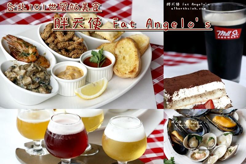 【台北101世貿站美食】台北信義.胖天使 Fat Angelo's(美式義大利餐廳的啤酒美食饗宴)