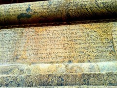Cholan Inscription (the yellow) Tags: india temple big random tricks tamil tamilnadu nadu chola tanjore bigtemplelight