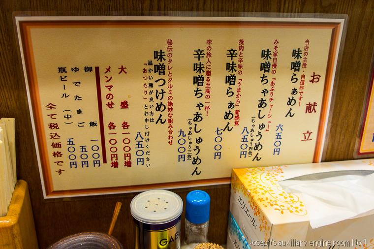 20131020日本行第四天-104
