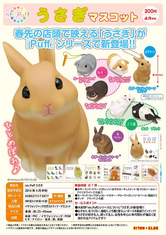請不要這樣看著我...超迷人兔兔吊飾推薦!