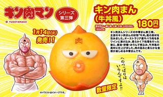 日本全家便利商店金肉人肉包第3彈!