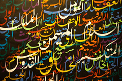 Calligraphy in technicolor (Ksung) Tags: color museum canon painting arts arabic malaysia kuala calligraphy lumpur islamic 1755 eos60d