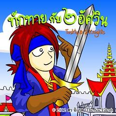 ทักทายกับ 2 อัศวิน (Tuskty & 2 Knights) cover