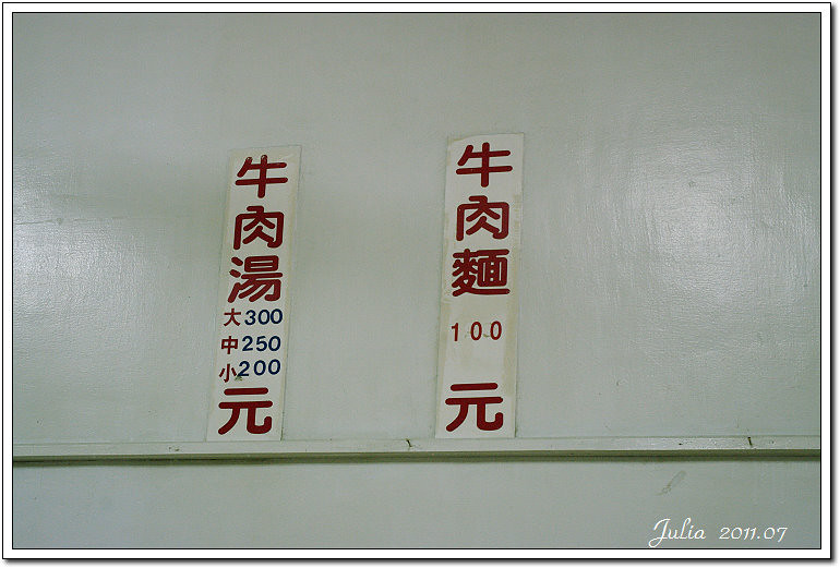 湘琪牛肉麵 (6)