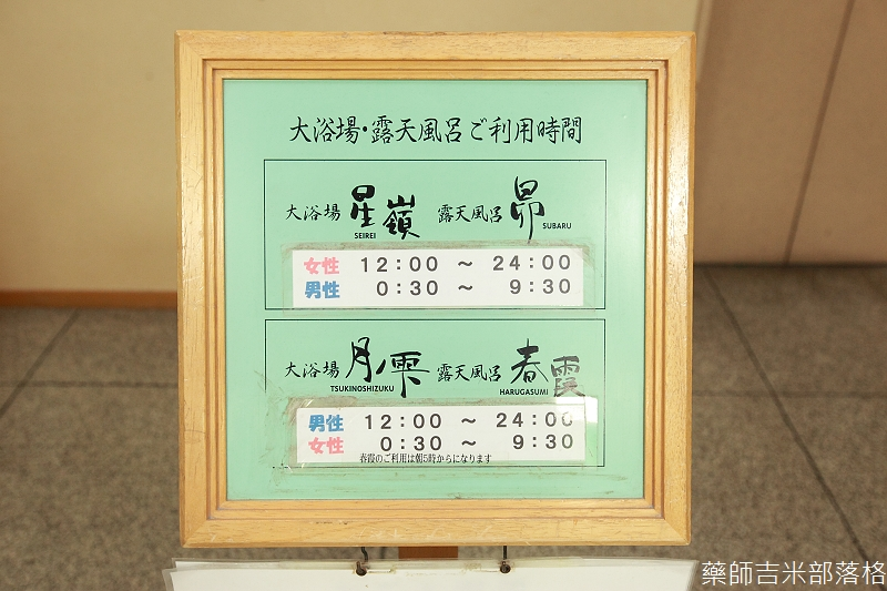 Sounkyo_Kankou_Hotel_239