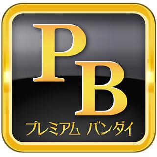 限定品販售商店PREMIUM BANDAI 正式在台灣營運!