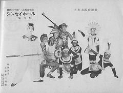 Kamogawa Odori 1941 008 (cdowney086) Tags: kamogawaodori pontocho onoe vintage 1940s    geiko geisha