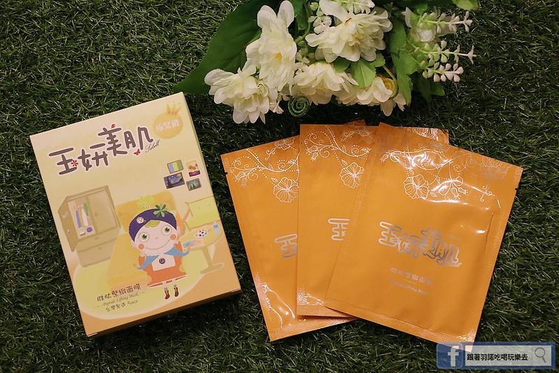 WeGo優購生活家面膜洗面乳沐浴乳洗髮乳031