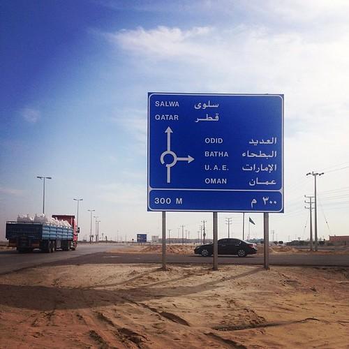 #قطر #الامارات.    متهاوش مع اخوي هو يبي الامارات وانا أقله قطر. تزاعلنا عند اللوحه. ما فرقتنا الا الوالده ودربك قطر