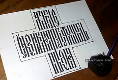 abecedary cyrillic vyaz cross (A L A N A) Tags: gothic capitals         abc cyrillic russian alphabet calligraphy vyaz cross blackletter  colapen tintex rotring ink