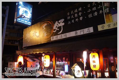 林北烤好宜蘭店01.jpg