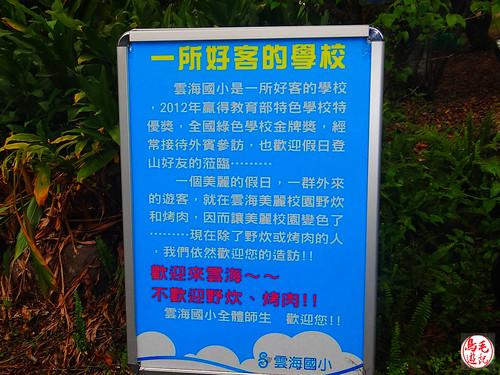雲海山步道 (13).jpg