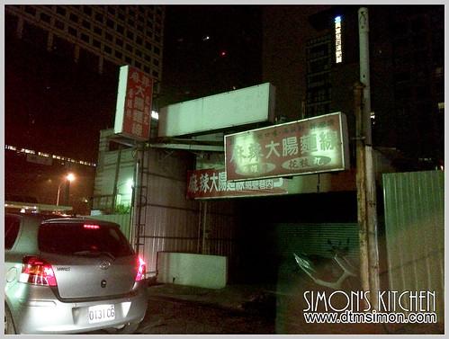 麻辣大腸麵線01