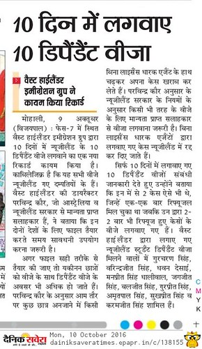 The leading newspaper of Punjab - danik savera covered the West Highlander's news about 10 dependent visa success in 10 days