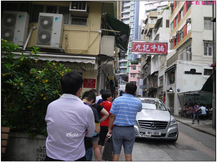 香港中環九記牛腩 (1).JPG
