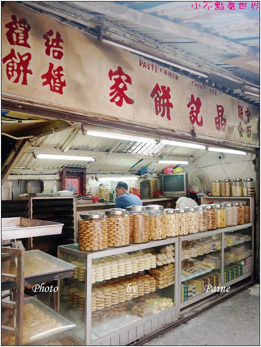 澳門紅街市 晶記餅店 三盞燈 (24).JPG