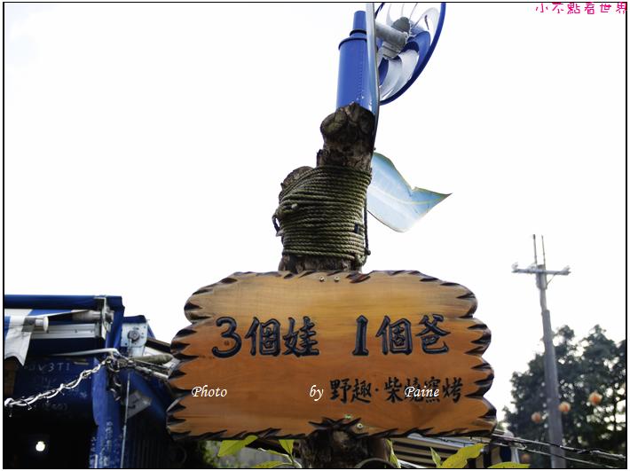 龍潭三個娃一個爸比薩 (3).JPG