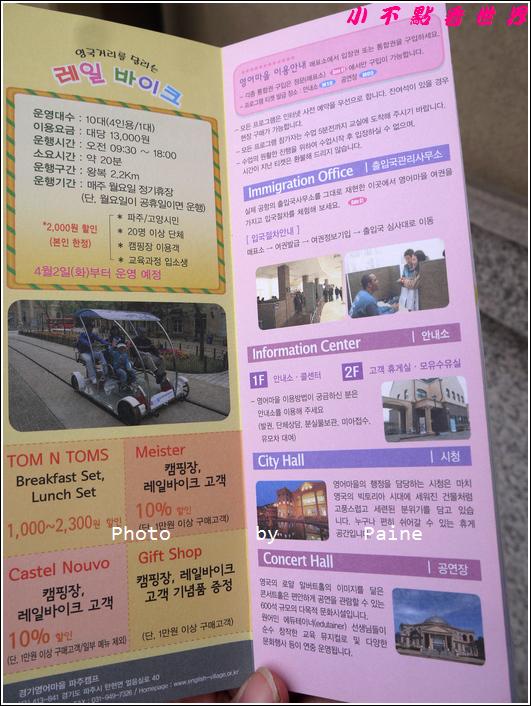 0405草莓藝術村 英語村 (74).JPG