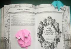 (Uniya.F) Tags: origami elephant bookmark jo nakashima
