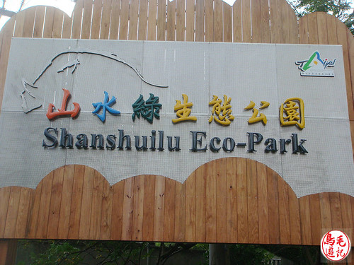 山水綠生態公園 (1).jpg