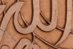 20140101 - medrassa Marrakech2 (Ryoushi no syokubutsuen) Tags: art sahara nature landscape desert arabic berber marocco marrakech magrib almagrib medrassa