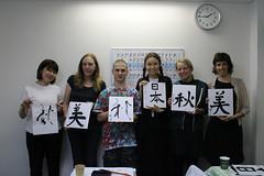 Calligraphy Class October 2016 (Coto Language Academy) Tags: nihongo japanese japan jlpt katakana hiragana kanji studyjapanese funjapanese japonaise giapponese japones japanisch  japaneseschool cotoacademy calligraphy gei bi aki