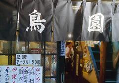 新宿 のれん Shinjuku-ku, Tokyo (ymtrx79g ( Activity stop)) Tags: color slr film japan analog tokyo pentax kodak 35mmfilm 東京 135 写真 新宿区 のれん pentaxzxm 銀塩 shopcurtain shinjukuku フィルム kodakultramax400 pentaxsmcpentaxm40mmf28 201308blog