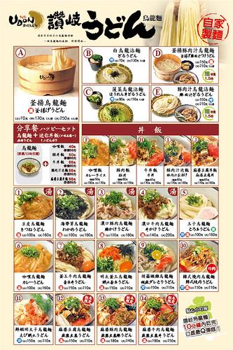 1021126-menu-03.jpg
