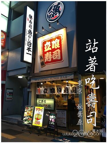 魚立食壽司00.jpg