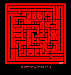 Kullu Amin waantum bikhair (REKA KUFI) Tags: new square year arabic calligraphy 2014 kufi