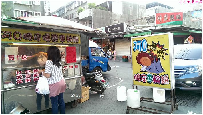 桃園爆漿紅豆餅 (1).jpg