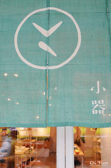 中山小器公園店01.jpg