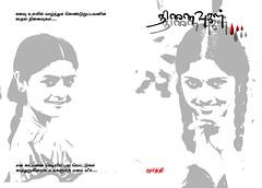 271757_189520807770948_6728132_o (R.Moorthi) Tags: book cover kavithai