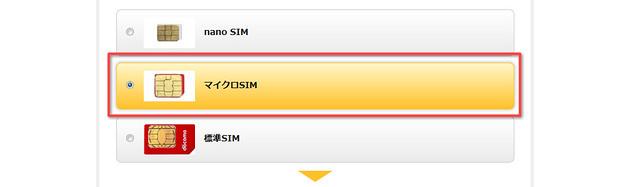 楽天モバイルのSIMサイズ選択