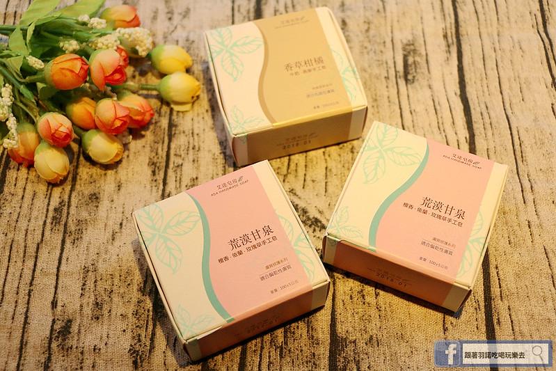 艾達皂房- 天然平價手工精油肥皂01
