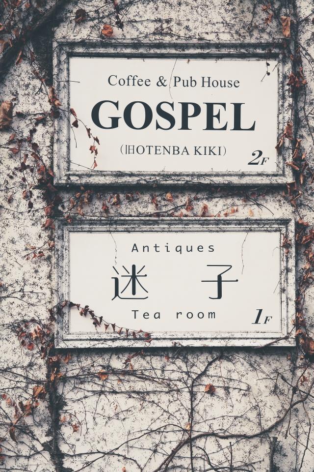 Gospel009.JPG