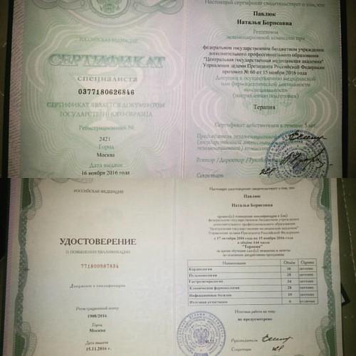 Я так рада!!!😃😃😃😍👏👏👏 Я получила сертификат по терапии на 5 лет. Теперь я диетолог-терапевт!🎓 #Doctor_Natalia #люблюучиться #люблютерапию #диетология #повышениеквалификации #счастье