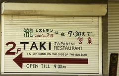2F Taki (rumimume) Tags: potd rumimume 2016 niagara ontario canada photo canon 550d t2i sigma sign taki sushi