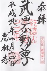 Shuin Erin-ji (mensore) Tags:   shuin erinji temple