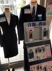 """Recruit suit"" (tripu) Tags: summer mannequin japan campus university sale september suit canteen graduate kanagawa sfc fujisawa keio jobinterview shonandai recruit 2014 keiouniversity shonanfujisawa"