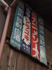 Sonobe#13 (tetsuo5) Tags: kyoto 京都 sonobe explored nantan 琺瑯看板 南丹 wakamatsucho 若松町 園部 gxvario1235mmf28 dmcg6