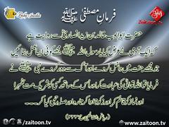 18-10-16) zaiby jwelers (zaitoon.tv) Tags: mohammad prophet islamic hadees hadith ahadees islam namaz quran nabi zikar