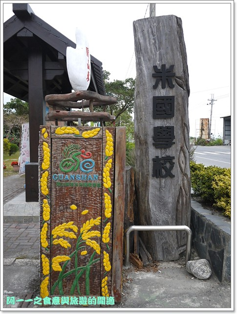 台東關山景點米國學校關山花海image027