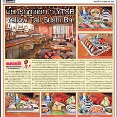 """""""แนวหน้า ฟู้ด รีวิว"""" วันนี้ขอแนะนำ YTSB Kaiseki Set Lunch ที่มีขายเฉพาะมื้อกลางวัน (เสาร์ - อาทิตย์) ตั้งแต่ 11:30 - 14:30 น. ห้ามพลาดนะครับ!!! สอบถามข้อมูล หรือ สำรองที่นั่ง 02-3093839 Cr. หนังสือพิมพ์แนวหน้า (ฉบับวันนี้ไปหาอ่านกันนะ) #YTSB #Kaiseki #set"""